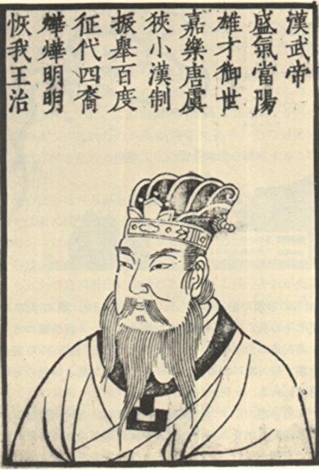 漢武帝(公共領域)