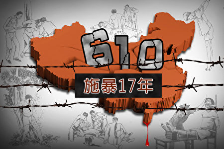 从1999年以来,中共江泽民为一己之私成立610办公室,迫害亿万法轮功学员已有17年之久,如今那些曾积极迫害法轮功的官员纷纷相继落马得到报应。(大纪元合成图片)