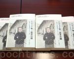 大陆著名维权律师高智晟新书发布会,6月14日在香港举行。(蔡雯文/大纪元)