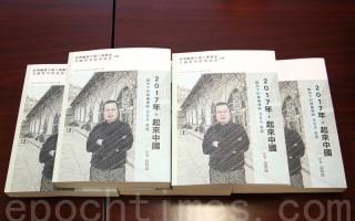 大陸著名維權律師高智晟新書發布會,6月14日在香港舉行。(蔡雯文/大紀元)