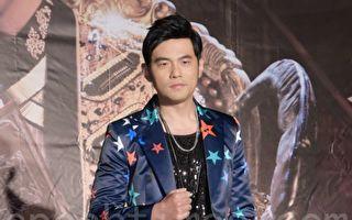 周杰伦的新专辑《周杰伦的床边故事》于2016年6月17日在台北举行全亚洲发片记者会。(黄宗茂/大纪元)