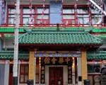 成立於1854年的駐美中華總會館,自民國以後一直沿掛青天白日滿地紅旗。(大紀元資料照片)