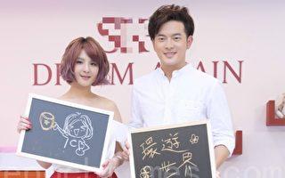 宥勝(右)、郭靜(左)於2016年6月21日在台北出席保養品牌夢想快閃行動。(黃宗茂/大紀元)