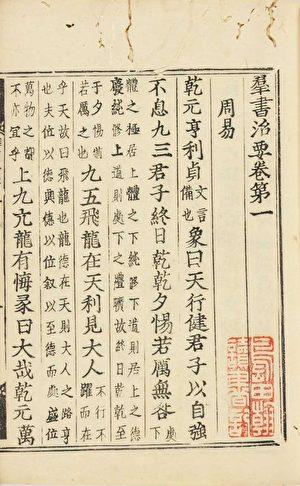 《群书治要》,日本元和二年铜活字刻本,东京大学东洋文化研究所藏。(公有领域)