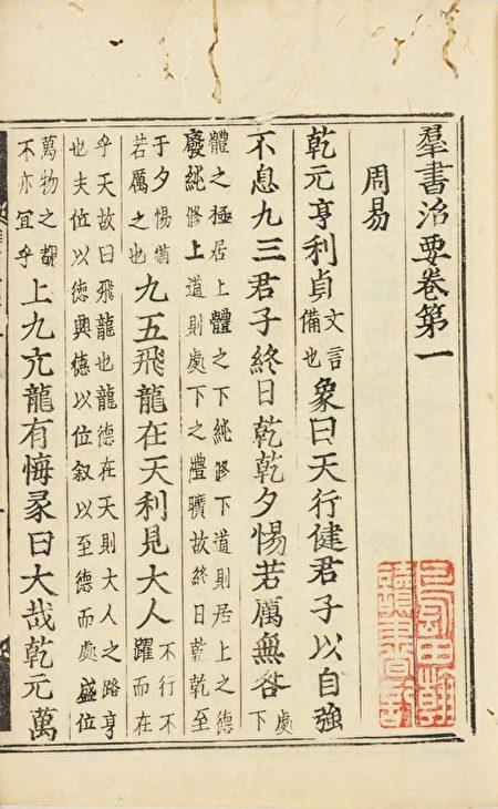 《群書治要》,日本元和二年(1616年)銅活字刻本,東京大學東洋文化研究所藏。(公有領域)