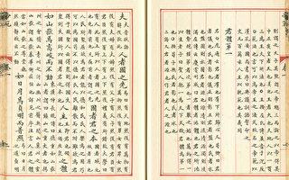 【徵文】田雲:古代仁政與中共暴政