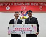 吴凤科大校长苏铭宏(左)与云朗观光集团总监朱建平代表签约。(李撷璎/大纪元)