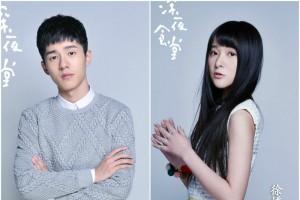 刘昊然(左)与徐娇定装照。(普拉嘉/大纪元合成))
