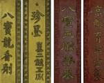 光緒年間北京的京都育寧堂也有款「八寶五膽藥墨」。八寶中配有牛黃、沉香、犀角、麝香、琥珀、珍珠、冰片、金箔等成分。(墨的故事‧輯一:墨客列傳/時報出版提供)
