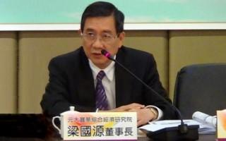 元大寶華經濟研究院董事長梁國源認為,結構改革有急迫性,但不宜搶快,須審慎規劃、循序漸進的推動。(網路圖片提供)