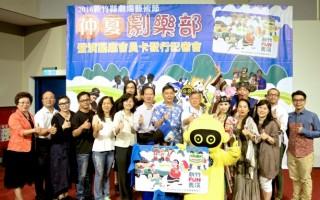 新竹县艺术节来临 20剧团好戏上演