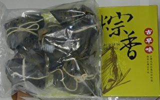 台湾彰县抽查应节食品 网售碱粽含硼砂