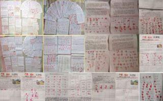 辽宁抚顺民众签名按红手印举报江泽民。(明慧网)