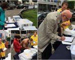 布鲁塞尔欧洲议会大楼前,人们纷纷签名支持法轮功反迫害(明慧网)