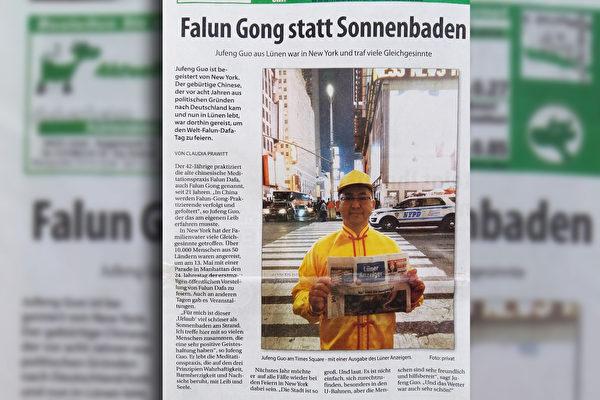 德國城市新聞報:一位法輪功學員的假日