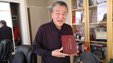 程國強教授手捧為紀念父親程烈的一生而親自撰寫的《歲寒松柏錄》一書。(邱晨/大紀元)