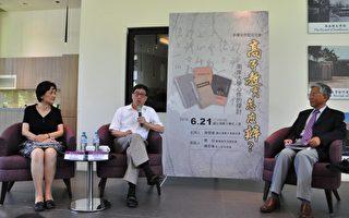 高等教育怎么办座谈会(左起)北一女校长杨世瑞、新书作者郭位、清华大学副校长周怀朴。(赖月贵/大纪元)
