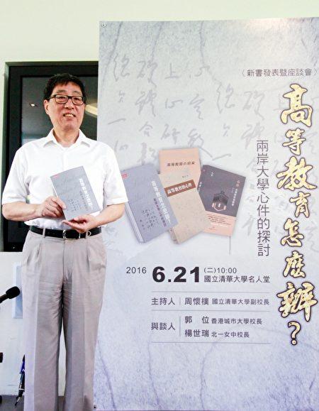 香港城市大学校长郭位和他的新书《高等教育怎么办?》。(赖月贵/大纪元)