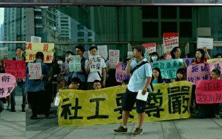 """近30个社福团体聚集市议会表达心声,高喊""""还我社工尊严""""。(黄玉燕/大纪元)"""