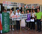 民团呼吁,停止蜜月湾开发案 。(谢月琴/大纪元)