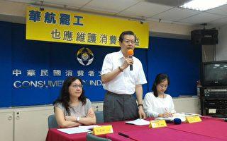 華航罷工 消基會籲修法保障消費者