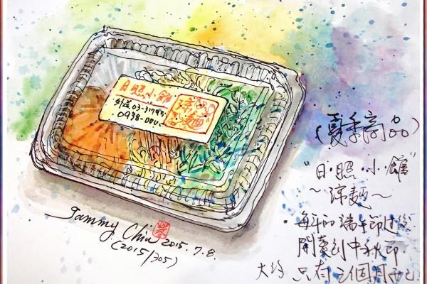 淡彩速寫 / 眷村味涼麵(圖片來源:作者 邱榮蓉 提供)