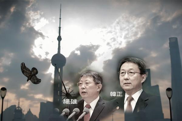习王紧锣密鼓攻上海 内控江父子 瞄准四高官