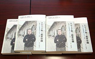 高智晟表示,新書《2017年,起來中國》是他抵抗中共政權的方式。 (蔡雯文/大紀元)