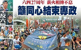 """六四27周年游行,支联会发起主题为""""平反六四、停止滥捕、结束专政、力争民主""""。(潘在殊/大纪元)"""