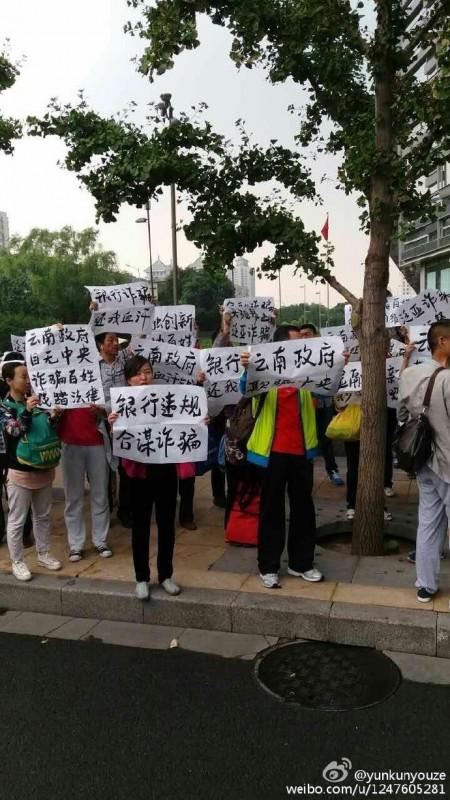 6月13日,大陆29省上万名泛亚债权人集结北京国家信访局,追讨投资款。(网络图片)
