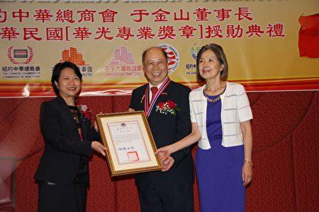 徐儷文(左)將「華光專業獎章」及獎章證書頒授給于金山(中)及太太。 (蔡溶/大紀元)