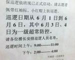 北京居委會發出的「6.4」安保通知。(志願者提供/記者喬龍)