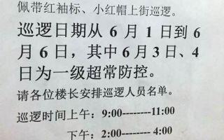 """北京启动""""一级超常防控"""" 应对六四27周年"""