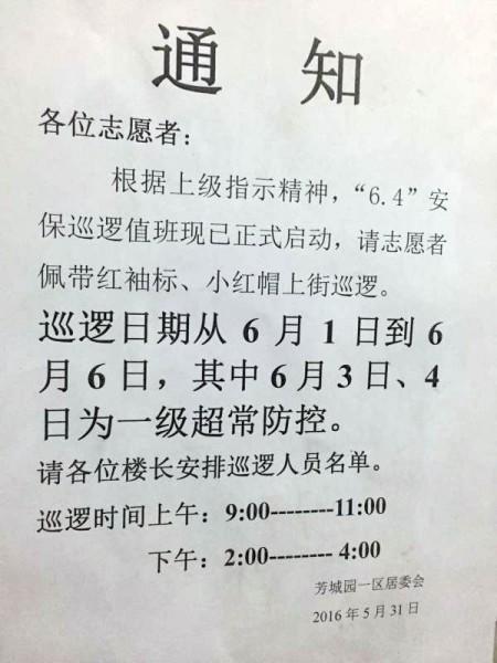 """北京居委会发出的""""6.4""""安保通知。(志愿者提供/记者乔龙)"""