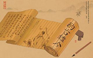 """晏子死了之后,齐景公再也听不到别人的谏言,他感叹地说:""""以前我与晏子出游,他一天中三次谏责我,现在他死了,有谁还能像他那样劝谏我呢?""""(晓韵/大纪元)"""