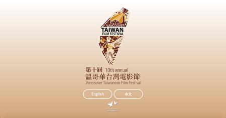 2016年温哥华台湾电影节海报。(洪马克提供)