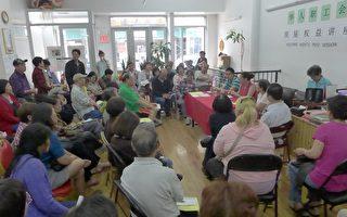 市公益维护官律师代表昨天在华埠举办房屋维权讲座,吸引众多民众,踊跃提问。 (蔡溶/大纪元)