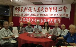 纽约的部分中华民国退伍军人团体召开新闻发布会,谴责在台湾洪素珠辱骂退伍老兵的分裂族群的案件。 (林丹/大纪元)
