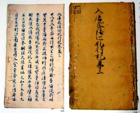 Cover_and_page_of_Ennin's_Diary_-_The_Record_of_a_Pilgrimage_to_China_in_Search_of_the_Law