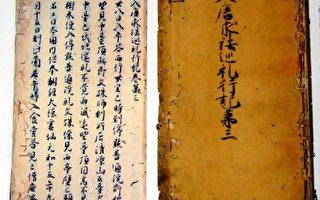 僧人圆仁所著的《入唐求法巡礼行记》(公有领域)