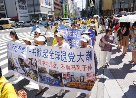 6月26日,日本部分法輪功學員在東京著名的銀座舉行遊行,聲援超過2億4千萬人聲明退出中共及其相關組織。(盧勇/大紀元)