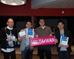 臺灣導演洪馬克(左2)與多倫多社團合作舉辦臺灣短片放映日活動。(伊鈴/大紀元)