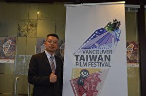 第10屆臺灣電影節將陣容強大,圖為駐溫經文處李志強處長贊台灣電影節。(邱晨/大紀元)
