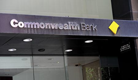 澳洲聯邦銀行(Commonwealth Bank)(簡沐/大紀元)