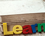 通过学外语来提高智力克服弱智状况正是一举两得的好办法。(Fotolia)