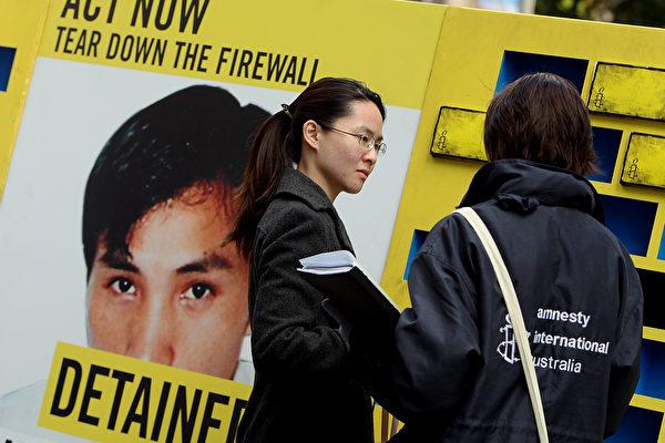 2008年7月大赦国际在悉尼举办活动,号召推翻中共长城防火墙。(GREG WOOD/AFP/Getty Images)