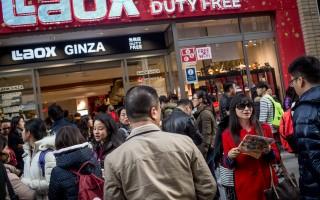 """中国游客到日本""""爆买""""已不是新闻,近来,看上日本的陈年威士忌,不辞辛劳深入日本小镇寻宝。图为去年2月中国新年期间在日本东京等待进入免税商店的中国游客。(Chris McGrath/Getty Images)"""