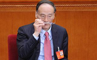 領導中紀委的王岐山2014年3月5日在北京兩會上。 (WANG ZHAO/AFP/Getty Images)