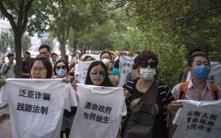 陸泛亞騙局受害者投訴無門 翻牆向外媒泣訴