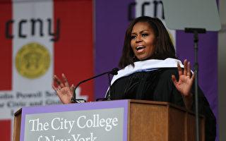 美国第一夫人上周五在纽约哈林区纽约社区学院的毕业典礼上发表演讲,庆祝毕业生背景的多样性及他们克服种种障碍而毕业所做的付出。 (Spencer Platt/Getty Images)